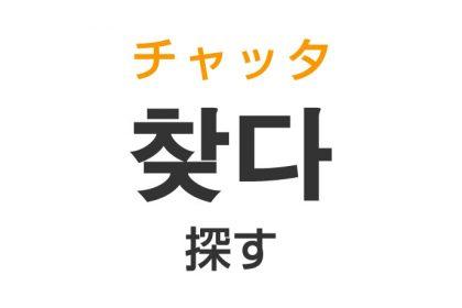「探す(さがす)」を韓国語では?「찾다(チャッタ)」の意味・使い方