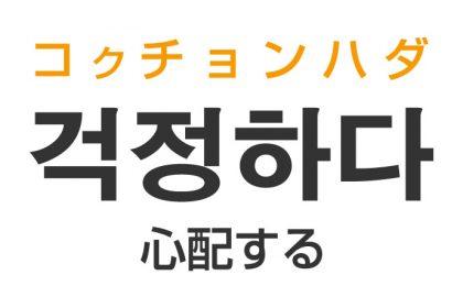 「心配する」を韓国語では?「걱정하다(コクチョンハダ)」の意味・使い方