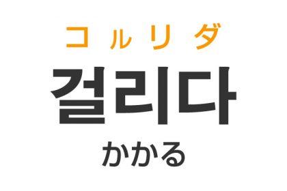 「かかる」を韓国語では?「걸리다(コルリダ)」の意味・使い方