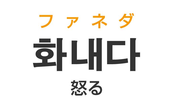 「怒る(おこる)」を韓国語では?「화내다(ファネダ)」の意味・使い方