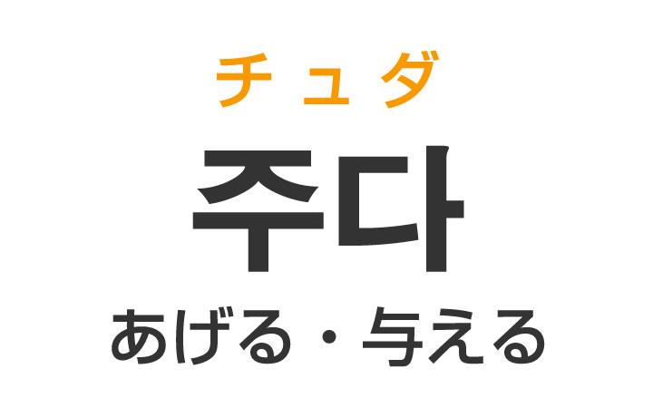 「あげる・与える」を韓国語では?「주다(チュダ)」の意味・使い方