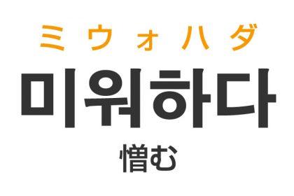 「憎む(にくむ)」を韓国語では?「미워하다(ミウォハダ)」の意味・使い方