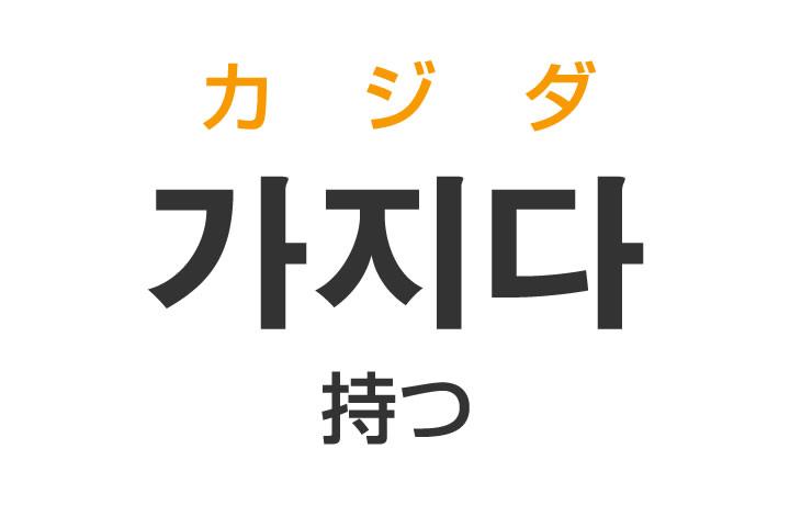 「持つ(もつ)」を韓国語では?「가지다(カジダ)」の意味・使い方