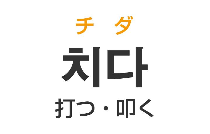 「打つ・叩く」を韓国語では?「치다(チダ)」の意味・使い方