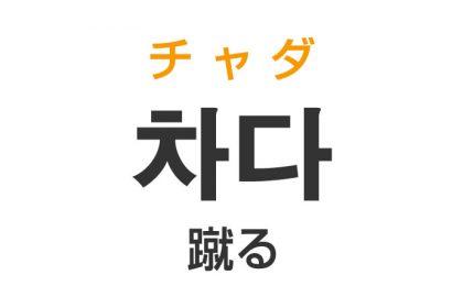 「蹴る(ける)」を韓国語では?「차다(チャダ)」の意味・使い方