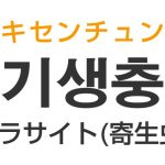 「パラサイト(寄生虫)」を韓国語では?「기생충(キセンチュン)」