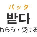 「もらう・受ける」を韓国語では?「받다(パッタ)」の意味・使い方