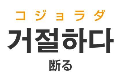 「断る(ことわる)」を韓国語では?「거절하다(コジョラダ)」の意味・使い方
