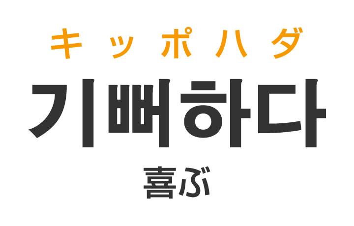 「喜ぶ(よろこぶ)」を韓国語では?「기뻐하다(キッポハダ)」の意味・使い方