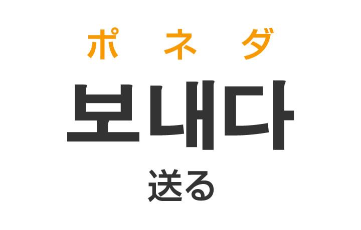 「送る(おくる)」を韓国語では?「보내다(ポネダ)」の意味・使い方