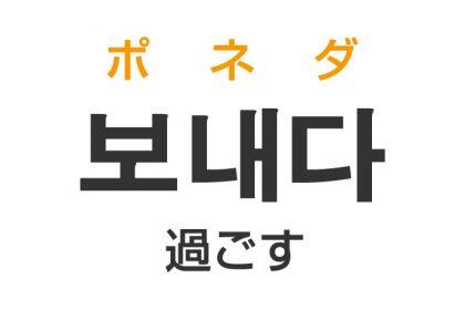 「過ごす(すごす)」を韓国語では?「보내다(ポネダ)」の意味・使い方