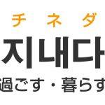 「過ごす・暮らす」を韓国語では?「지내다(チネダ)」の意味・使い方