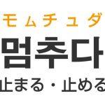 「止まる・止める」を韓国語では?「멈추다(モムチュダ)」の意味・使い方