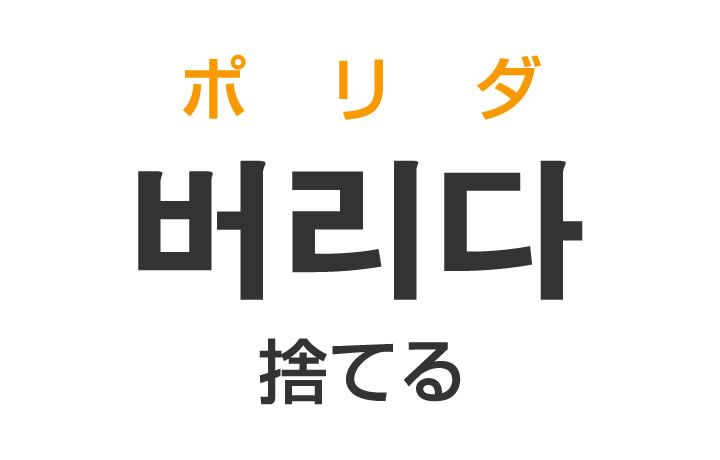「捨てる(すてる)」を韓国語では?「버리다(ポリダ)」の意味・使い方