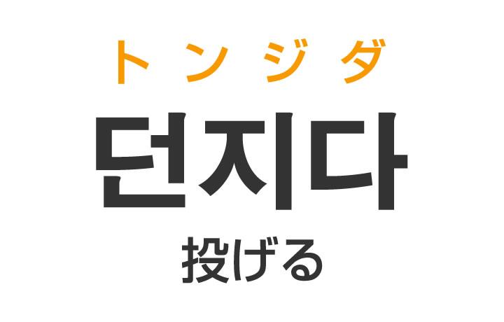 「投げる(なげる)」を韓国語では?「던지다(トンジダ)」の意味・使い方