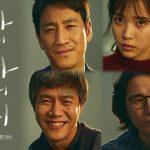 イ・ソンギュン&IU(アイユー)主演「マイ・ディア・ミスター~私のおじさん~」- 2018年おすすめ韓国ドラマ