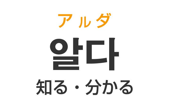 「知る・分かる」を韓国語では?「알다(アルダ)」の意味・使い方