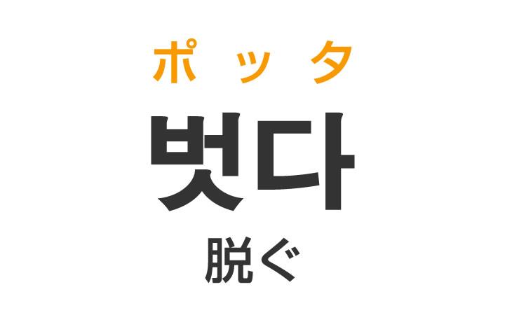 「脱ぐ(ぬぐ)」を韓国語では?「벗다(ポッタ)」の意味・使い方