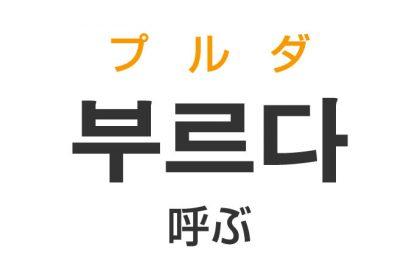 「呼ぶ(よぶ)」を韓国語では?「부르다(プルダ)」の意味・使い方