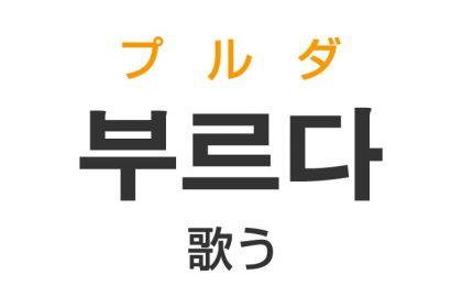 「歌う(うたう)」を韓国語では?「부르다(プルダ)」の意味・使い方