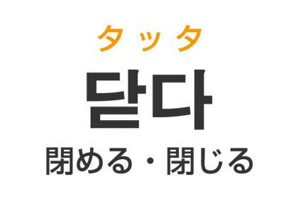 「閉める・閉じる」を韓国語では?「닫다(タッタ)」の意味・使い方