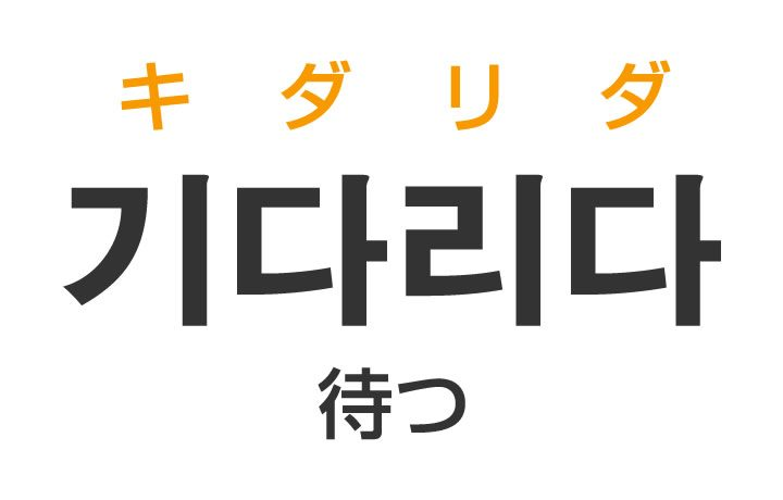 「待つ(まつ)」を韓国語では?「기다리다(キダリダ)」の意味・使い方