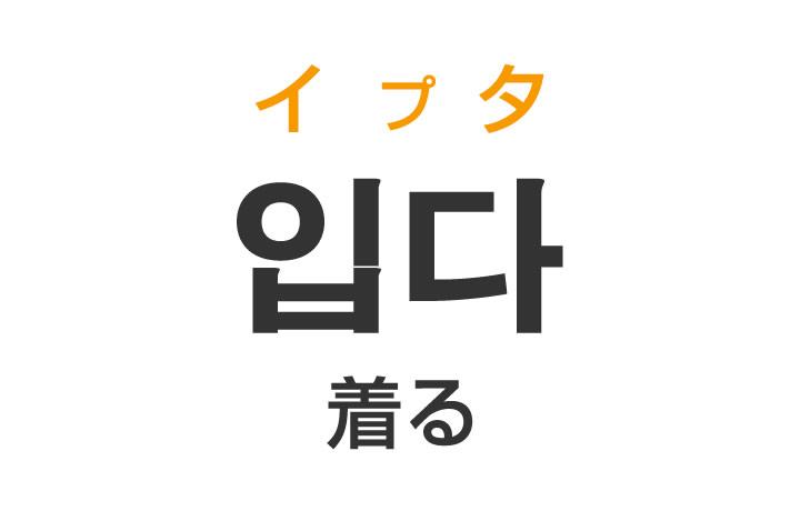 「着る(きる)」を韓国語では?「입다(イプタ)」の意味・使い方