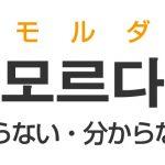 「知らない・分からない」を韓国語では?「모르다(モルダ)」の意味・使い方
