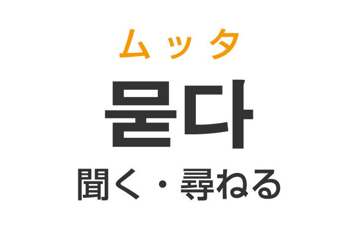 「聞く・尋ねる」を韓国語では?「묻다(ムッタ)」の意味・使い方