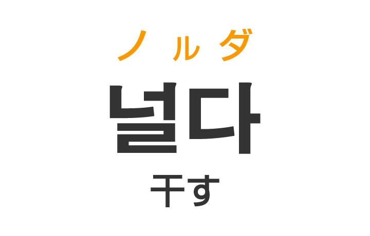 「干す(ほす)」を韓国語では?「널다(ノルダ)」の意味・使い方