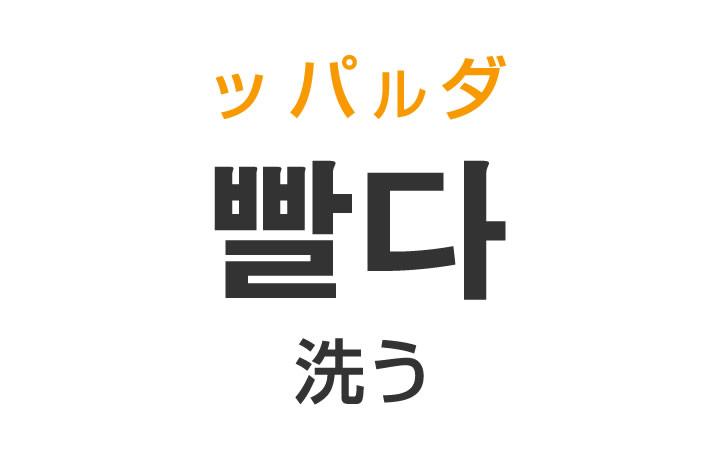 「洗う(あらう)」を韓国語では?「빨다(ッパルダ)」の意味・使い方
