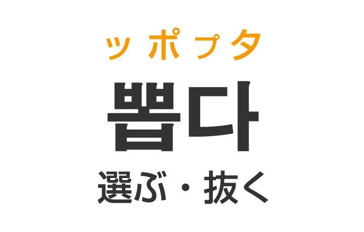 「選ぶ・抜く」を韓国語では?「뽑다(ッポプタ)」の意味・使い方