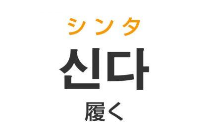 「履く(はく)」を韓国語では?「신다(シンタ)」の意味・使い方