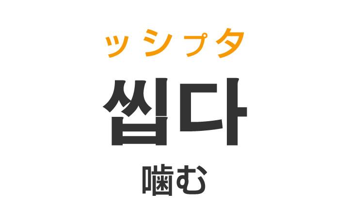 「噛む(かむ)」を韓国語では?「씹다(ッシプタ)」の意味・使い方