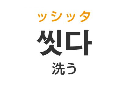 「洗う(あらう)」を韓国語では?「씻다(ッシッタ)」の意味・使い方