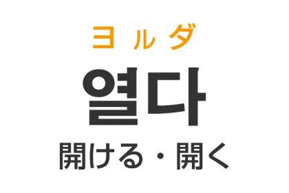 「開ける・開く」を韓国語では?「열다(ヨルダ)」の意味・使い方