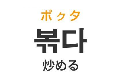 「炒める(いためる)」を韓国語では?「볶다(ポクタ)」の意味・使い方