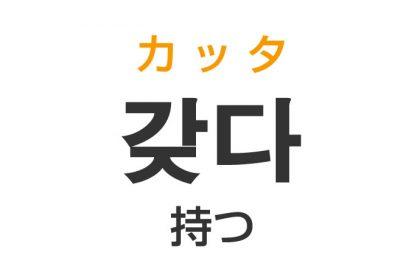 「持つ(もつ)」を韓国語では?「갖다(カッタ)」の意味・使い方