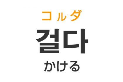 「かける」を韓国語では?「걸다(コルダ)」の意味・使い方