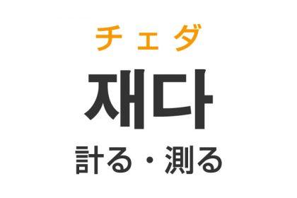 「測る(はかる)・計る・量る」を韓国語では?「재다(チェダ)」の意味・使い方