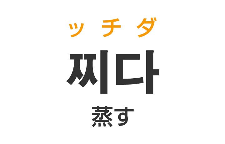 「蒸す(むす)」を韓国語では?「찌다(ッチダ)」の意味・使い方
