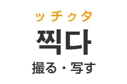 「撮る・写す」を韓国語では?「찍다(ッチクタ)」の意味・使い方