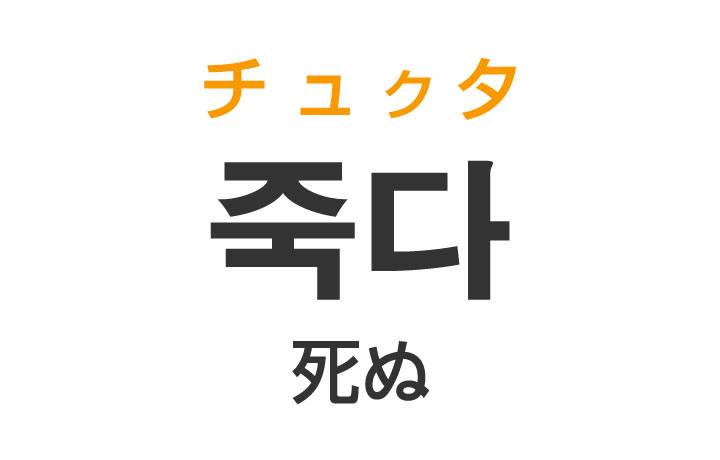 「死ぬ(しぬ)」を韓国語では?「죽다(チュクタ)」の意味・使い方