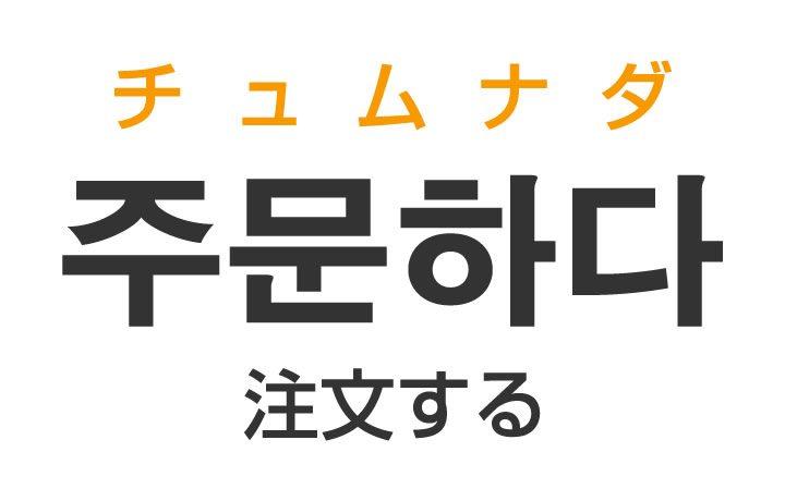 「注文する」を韓国語では?「주문하다(チュムナダ)」の意味・使い方
