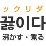 「沸かす・煮る」を韓国語では?「끓이다(ックリダ)」の意味・使い方