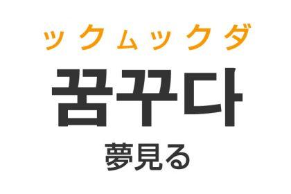 「夢見る(ゆめみる)」を韓国語では?「꿈꾸다(ックムックダ)」の意味・使い方