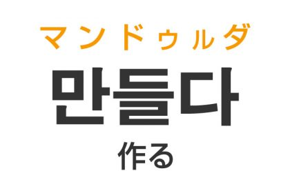 「作る(つくる)」を韓国語では?「만들다(マンドゥルダ)」の意味・使い方