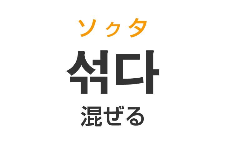 「混ぜる(まぜる)」を韓国語では?「섞다(ソクタ)」の意味・使い方