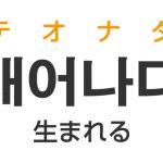 「生まれる(うまれる)」を韓国語では?「태어나다(テオナダ)」の意味・使い方