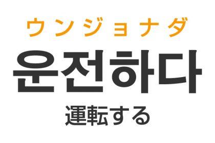 「運転する」を韓国語では?「운전하다(ウンジョナダ)」の意味・使い方